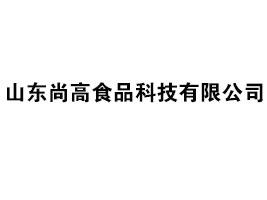 山东尚高食品科技有限公司
