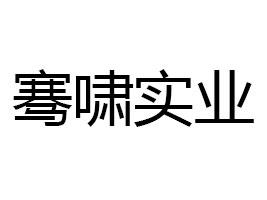 江西骞啸实业有限公司
