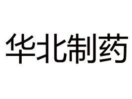 华北制药大健康苏打水、V9事业部