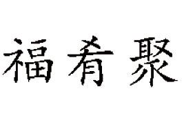 河南福肴聚食品有限公司