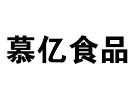 沈阳市苏家屯区慕亿食品分装加工厂