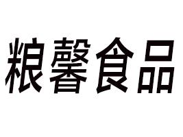 中山市粮馨食品有限公司