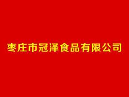枣庄冠泽食品有限公司