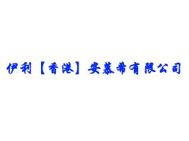 伊利(香港)安慕希有限公司