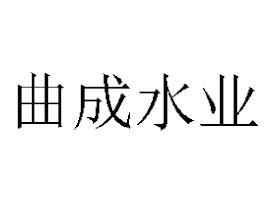 云南曲成水业科技有限公司