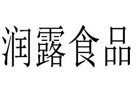 山东润露食品有限公司