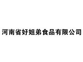 河南省好姐弟食品有限公司