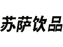 海南苏萨饮品有限公司