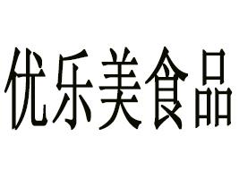 江苏优乐美食品有限公司