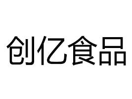 阜阳市创亿食品有限公司