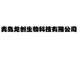 青岛龙创生物科技有限公司