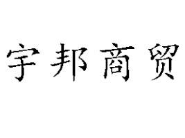 故城县宇邦商贸有限公司