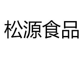 江苏松源食品科技有限公司