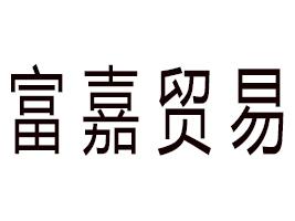 平潭综合实验区富嘉贸易有限公司