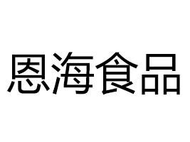 东莞恩海食品有限公司