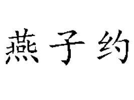 广州燕子约生物科技有限公司
