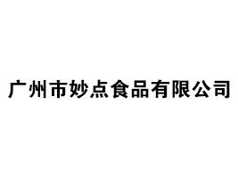 广州市妙点食品有限公司