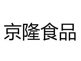 山东京隆食品科技有限公司