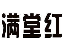 河南满堂红实业有限公司