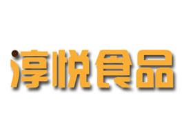 天津淳悦食品有限公司