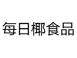 每日椰食品(上海)优德88免费送注册体验金