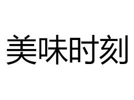 广州美味时刻食品有限公司