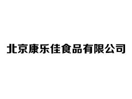 北京康乐佳食品有限公司