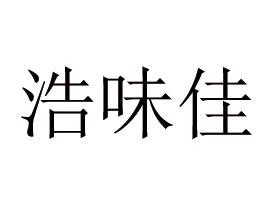 沂水县新联食品有限公司