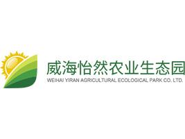 威海怡然农业生态园有限公司