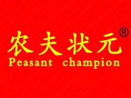 河南农夫状元食品有限公司