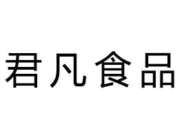 河南君凡食品有限公司