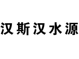 青岛汉斯汉水源食品饮料有限公司