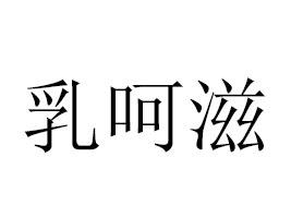 临朐宝迪宝商贸有限公司
