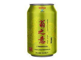 广州翁之意食品饮料有限公司