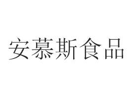 广州安慕斯食品有限公司