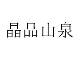 福建南平晶品山泉有限公司