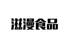 武汉滋漫食品有限公司