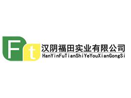 汉阴福田实业有限公司