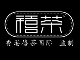 香港禧茶���H品牌管理有限公司