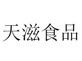 郑州天滋食品有限公司