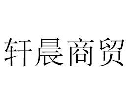 邹平轩晨商贸有限公司
