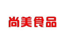 中山市尚美食品有限公司