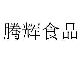 山东腾辉食品有限公司