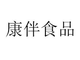 河南康伴食品有限公司
