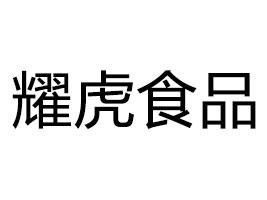 山东耀虎食品饮料有限公司