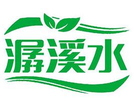 河北潺溪水食品有限公司