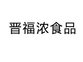 山西晋福浓食品有限公司