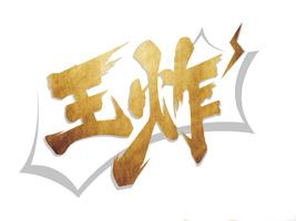 重庆王炸食品有限公司