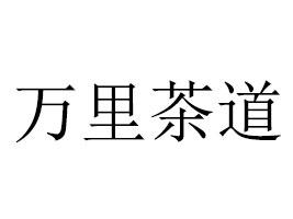江西万里茶道生态科技有限公司
