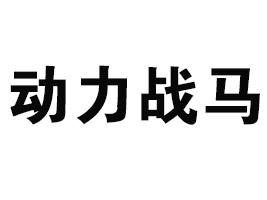 深圳锐澳酒业有限公司